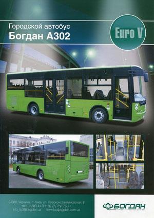 Информационная листовка по автобусам Богдан А30212 и Богдан А30221.