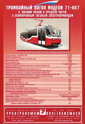 """Информационная листовка по трамваю """"мод. 71-407""""."""