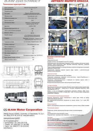 Информационная листовка по автобусу BAW 2245 Street