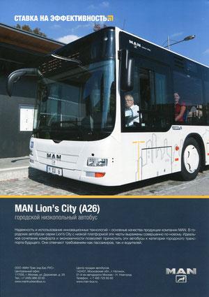 Информационная листовка по городскому 15-метровому автобусу Lions City A26
