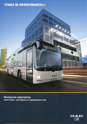 Информационная листовка по городскому автобусу MAN Lions City CNG A21
