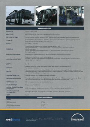"""ТХ, презентованные на выставке """"CityBus 2012"""""""