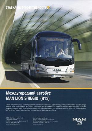 Информационная листовка по междугородным автобусам MAN Lions Regio R13