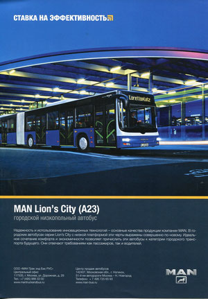 Информационная листовка по сочлененному городскому автобусу MAN Lions City A23.