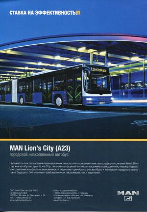 Информационная листовка по сочлененному городскому автобусу MAN Lions City A23