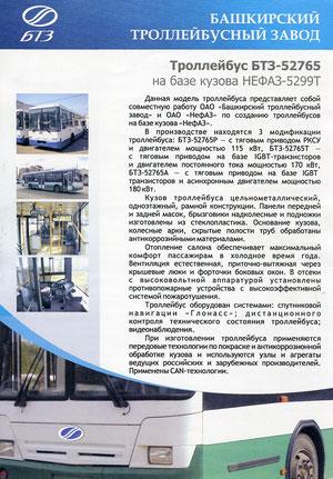 Информационная листовка по троллейбусу БТЗ-52675, на базе кузова автобуса НефАЗ-5299Т.