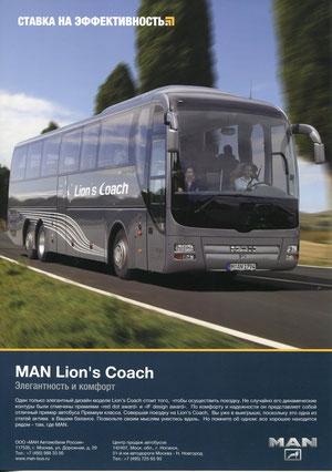 Информационная листовка по междугородним автобусам MAN Lions Coach R07 и MAN Lions Coach R08