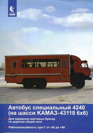 """Информационная листовка по автобусу специальному """"мод. 4240"""", на шасси КАМАЗ-43118."""