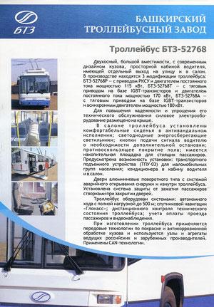 Информационная листовка по троллейбусу БТЗ-52678.