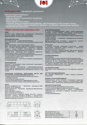 """ТХ и схема, презентованные на выставке """"CityBus 2012""""."""