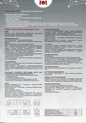 """ТХ и схема, презентованные на выставке """"CityBus 2012"""""""