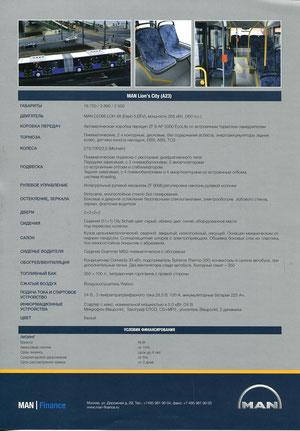 """ТХ, презентуемая на фестивале """"Мир автобусов-2012"""" в Коломне."""