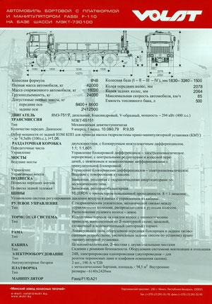 Техническая характеристика и схема МЗКТ-730100