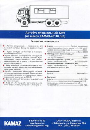 """ТХ и схема вахтового автобуса """"мод. 4240""""."""