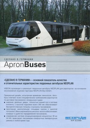 Информационная листовка по аэродромным автобусам