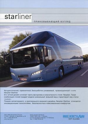 Информационная листовка по туристскому автобусу Neoplan Starliner