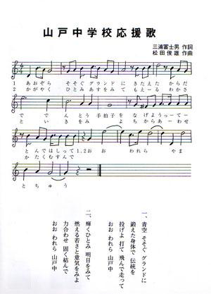 山戸中学校応援歌