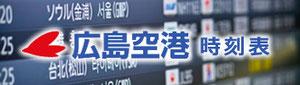 広島空港時刻表