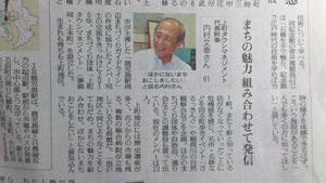 平成24年5月20日付 読売新聞