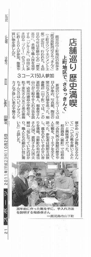 南日本新聞10月25日付記事