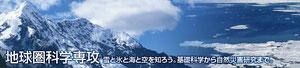 北海道大学大学院・環境科学院・地球圏科学専攻・Facebook