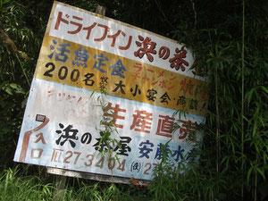 「浜の茶屋」看板