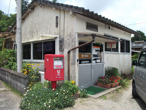 久見崎郵便局