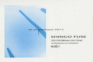 布施新吾さんの個展「air en plastique 2013」