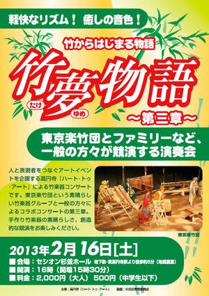 『竹夢物語〜第三章〜』