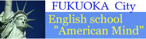 こども 小学生 英語学習 福岡 英検 TOEIC 格安 マンツーマン 個人プライベート ビジネス