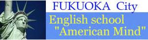 英会話 翻訳 福岡 西区 早良区 英検 外資系 転職 就職 就活 インター 英語面接対策レッスン ZOOM オンライン英会話