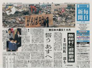 2011.4.11 震災1カ月当日の毎日新聞夕刊に掲載