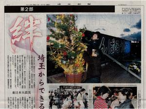 2012.1.1 埼玉新聞に掲載