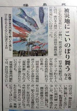 2013.5.5 福島民報