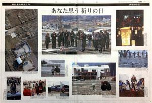 2012.3.12 河北新報