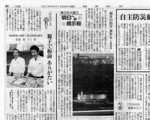 2011.12.28 読売新聞に掲載