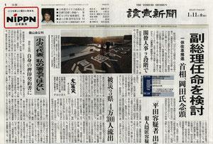 2012.1.11 読売新聞に掲載
