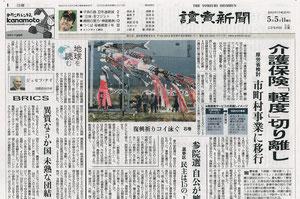 2013.5.5 読売新聞