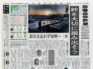 2011.12.30 石巻日日新聞に掲載
