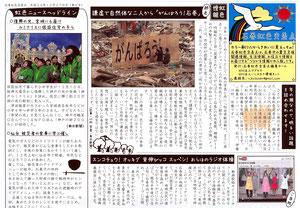 2011.12.27 石巻虹色交差点