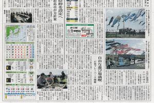 2013.5.4 石巻日日新聞