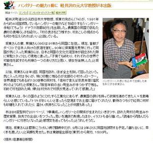 ハンガリーの魅力1冊に 軽井沢の元大学教授が本出版