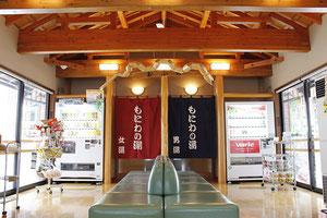 福島市営温泉「もにわの湯」