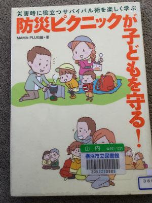 MAMA-PLUGの著書。防災ピクニックが子どもを守る!