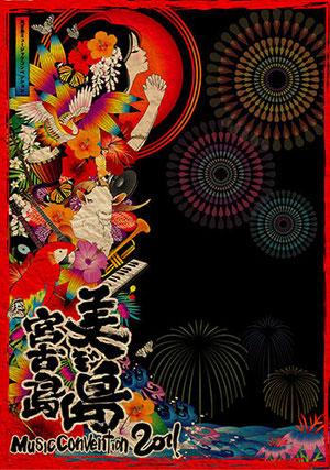 美ぎ島ミュージックコンベンション in 宮古島2011