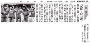 朝日新聞の掲載記事を引用しました