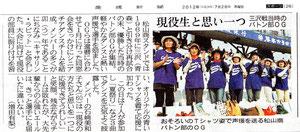 愛媛新聞の掲載記事を引用しました