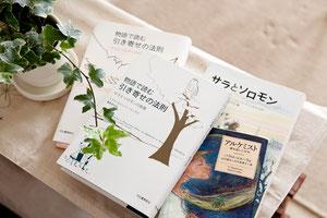 恵比寿鍼灸マッサージルームmederu、お気に入りの本たち♪