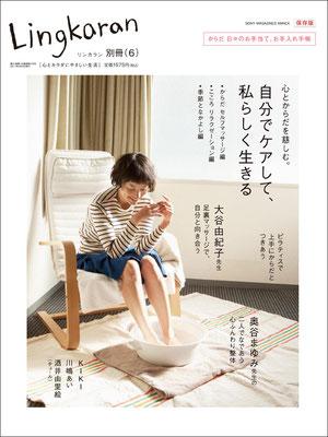 2011年2月25日 全国書店にて発売             ソニー•マガジンズ刊 ¥1,575(税込み)