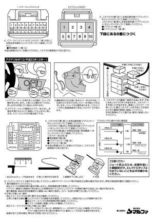 RK-01 取扱説明書2
